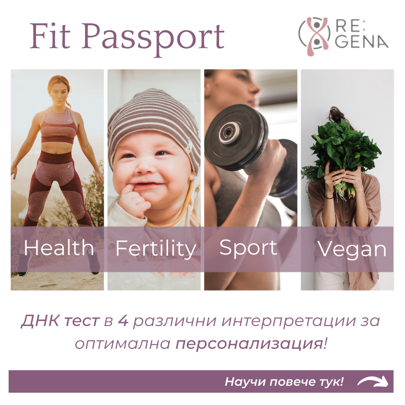 Fit Passport - ДНК тест за хранене, тегло, спорт и здраве
